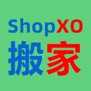 ShopXO搬家服务