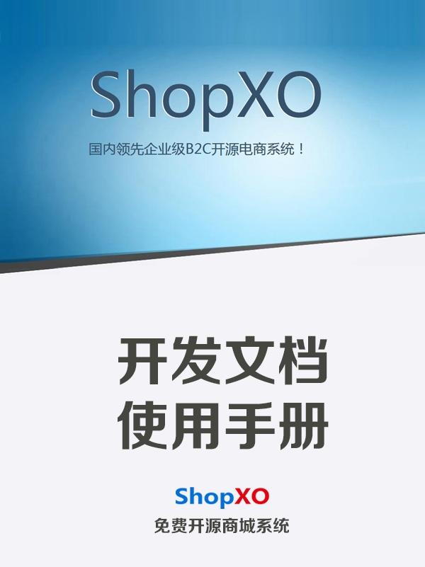 ShopXO二开文档